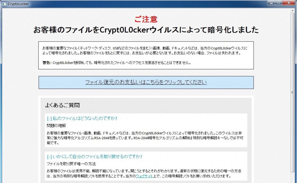 Ransomware_file_lock_type[1]